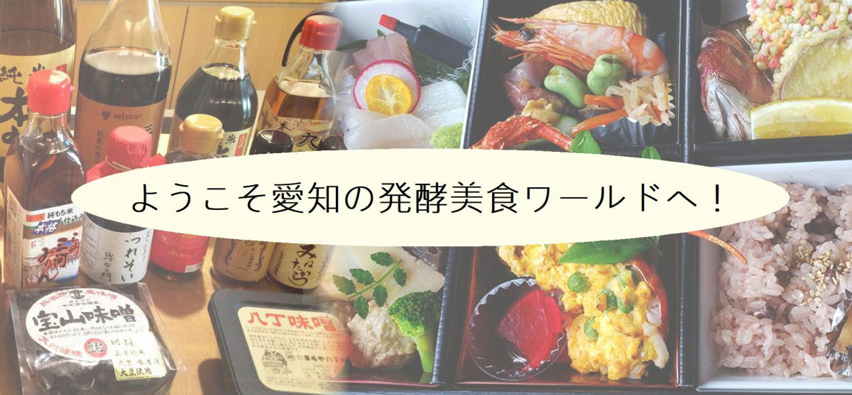 ようこそ愛知の発酵美食ワールドへ!